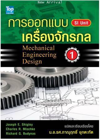 การออกแบบเครื่องจักรกล 1 Mechanical Engineering Design
