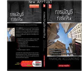 การบัญชีการเงิน-Financial Accounting