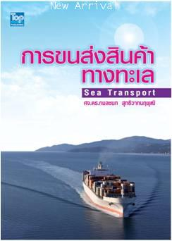 การขนส่งสินค้าทางทะเล - Sea Transport ISBN9789749918579