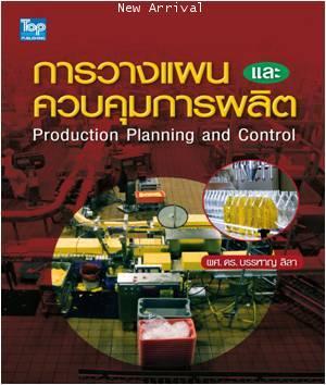 การวางแผนและควบคุมการผลิต (บรรหาญ) ISBN9789749918623 /Production Planning And Control