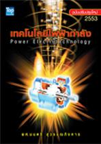 เทคโนโลยีไฟฟ้ากำลัง/Power Electrotechnology ISBN 9789749918647 ฉบับปรับปรุงใหม่ 2553