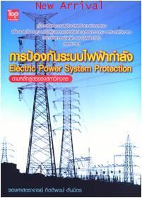 คู่มือฯ การป้องกันระบบไฟฟ้ากำลัง(Electric Power System Protection) ISBN9789749918654