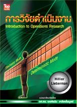 การวิจัยดำเนินงาน (Operations Research) ISBN9789749918722