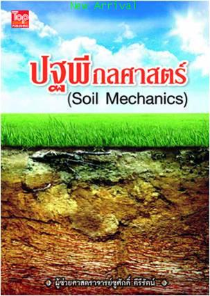 ปฐพีกลศาสตร์ (Soil Mechanics)ISBN 9789749918678