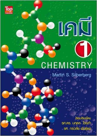 เคมี 1 (Chemistry) ISBN 9789749918708