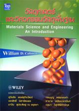 วัสดุศาสตร์และวิศวกรรมวัสดุพื้นฐาน ISBN9789749918036 /Material Science and Engineering