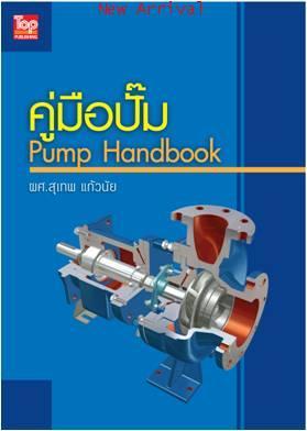 คู่มือปั๊ม(Pump Handbook) ISBN9789749918791