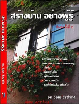 สร้างบ้านอย่างผู้รู้ ISBN9789743621895