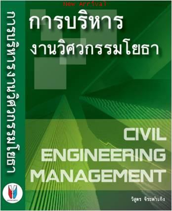 การบริหารงานวิศวกรรมโยธา ISBN9 786169 032212