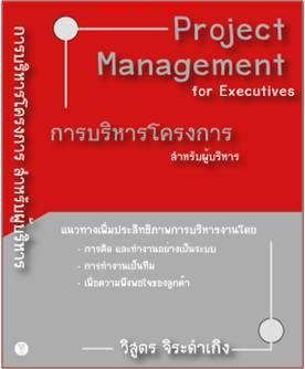 การบริหารโครงการ สำหรับผู้บริหาร ISBN9789749307274