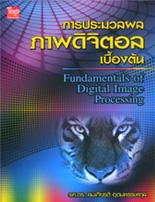 การประมวลผลภาพดิจิตอลเบื้องต้น (Fundamentals of Digital Image Processing) 9789749918753