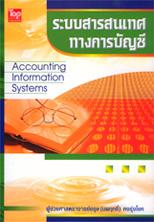 ระบบสารสนเทศทางการบัญชี ฉบับปรับปรุงใหม่ /Accounting Information Systems ISBN9789749918333