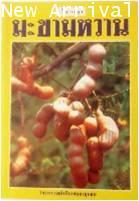 คู่มือการปลูกมะขามหวาน ISBN 9789749080887