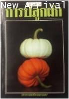 ความรู้เกี่ยวกับการปลูกผัก ISBN 9789749003527