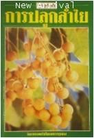ความรู้เกี่ยวกับการปลูกลำไย ISBN 9789749164006
