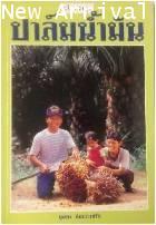 คู่มือการปลูกปาล์มน้ำมัน ISBN9789749286616