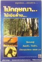 ไม้กฤษณา ไม้เงินล้าน ISBN9789740537571