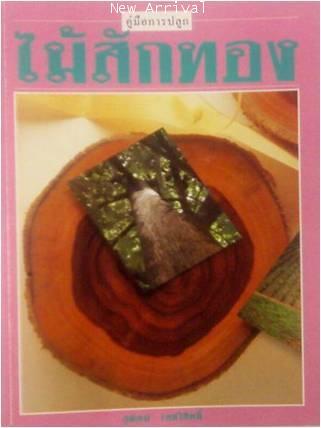 คู่มือการปลูกไม้สักทอง ISBN 9789749267325
