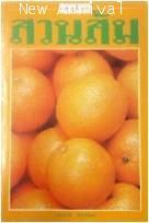 ความรู้เกี่ยวกับสวนส้ม ISBN 9789749231913