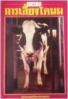 ความรู้เกี่ยวกับการเลี้ยงโคนม ISBN9789749121009