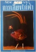 ความรู้เกี่ยวกับการเลี้ยงไก่ฟ้า ISBN9789749074510