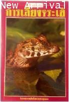ความรู้เกี่ยวกับการเลี้ยงจระเข้ ISBN9789749073971