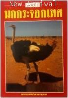 คู่มือการเลี้ยงนกกระจอกเทศ ISBN9789749007976