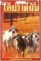 คู่มือการเลี้ยงโคบราห์มัน ISBN9789749254448