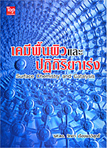 เคมีพื้นผิวและปฏิกิริยาเร่ง (Surface Chemistry and Catalysis) ISBN9789749918777