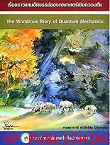เรื่องราวแสนอัศจรรย์ของกลศาสตร์เชิงควอนตัม ISBN 9789748242682