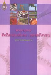 พจนานุกรม ศัพท์วิศวกรรมเครื่องกล : กลศาสตร์วิศวกรรม ฉ.ราชบัณฑิตยสถาน ISBN 9786167073361