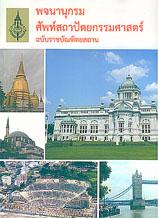พจนานุกรมศัพท์สถาปัตยกรรมศาสตร์ ฉ.ราชบัณฑิตยสถาน ISBN 9786167073323