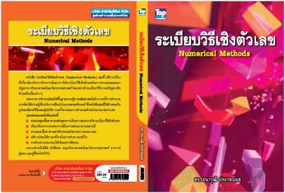 ระเบียบวิธีเชิงตัวเลข (Numerical Methods) ISBN9789749918920