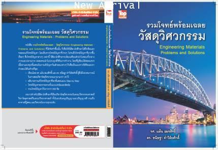 รวมโจทย์พร้อมเฉลย วัสดุวิศวกรรม (Engineering Materials) ISBN9789749918937