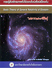ทฤษฎีสัมพัทธภาพทั่วไปของไอน์สไตน์เบื้องต้น ISBN 9789748242705