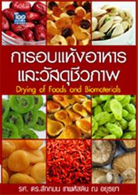 การอบแห้งอาหารและวัสดุชีวภาพ (Drying of Foods and Biomaterials) ISBN 9789749918982