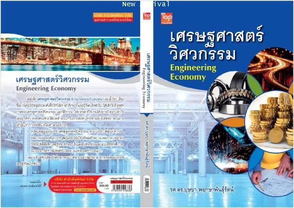เศรษฐศาสตร์วิศวกรรม (Engineering Economy) ISBN9789749918838