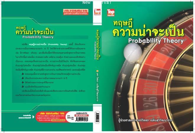 ทฤษฎีความน่าจะเป็น -Probability Theory ISBN 9789749918760