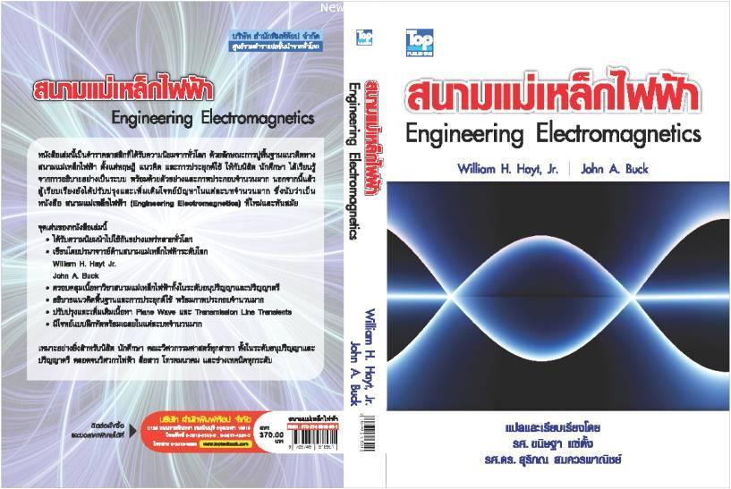 สนามแม่เหล็กไฟฟ้า ฉบับปรับปรุงใหม่ /Electromagnetics ISBN9789749918951