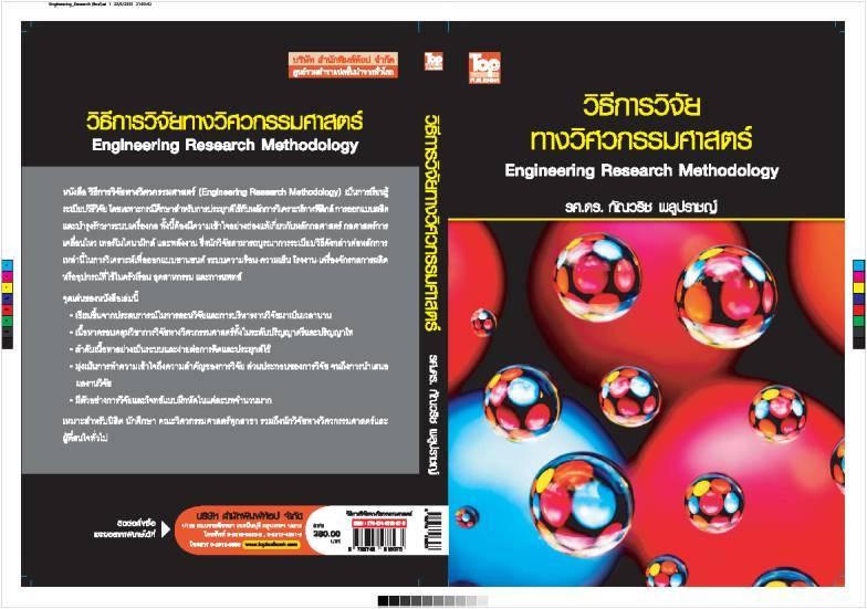 วิธีการวิจัยทางวิศวกรรมศาสตร์ Engineering Research Methodology ISBN9789749918975