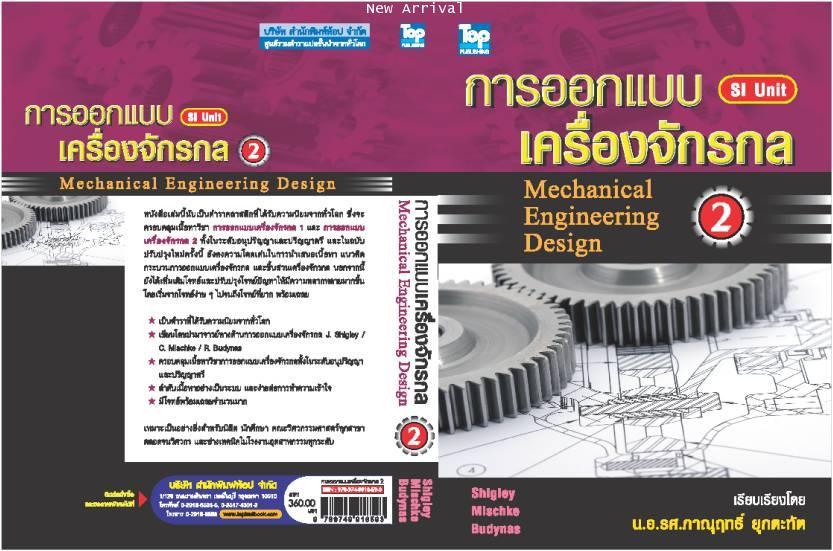การออกแบบเครื่องจักรกล 2/Mechanical Engineering Design 9789749918593