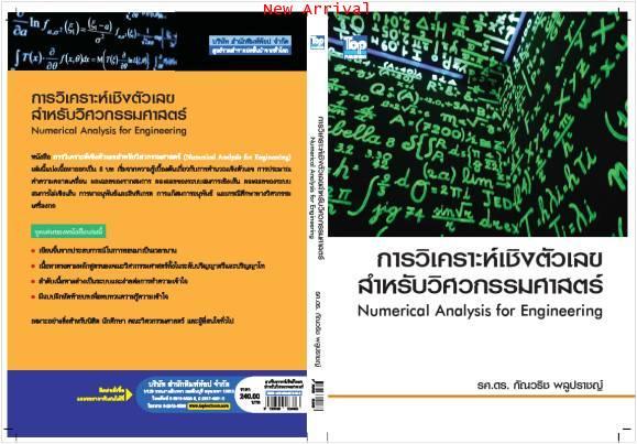 การวิเคราะห์เชิงตัวเลขสำหรับวิศวกรรมศาสตร์-Numerical Analysis for Engineering ISBN9789749918883