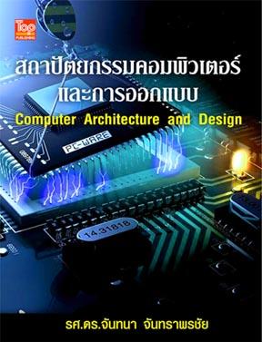 สถาปัตยกรรมคอมพิวเตอร์และการออกแบบ ISBN9786162820090