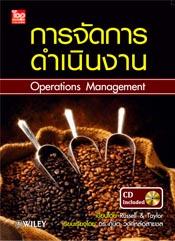 การจัดการดำเนินงาน + CD (Operations management) ISBN9789742097172