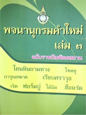 พจนานุกรมคำใหม่ เล่ม 3 ฉบับราชบัณฑิตยสถาน 9786167073330
