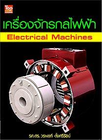 เครื่องจักรกลไฟฟ้า (Electrical Machines) ISBN9786162820113 **หมดสต็อก**