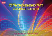 ดิจิตอลลอจิก - Digital Logic