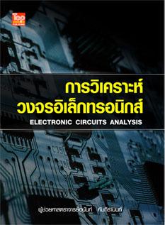 การวิเคราะห์วงจรอิเล็กทรอนิกส์ (Electronic Circuits Analysis) ISBN9786162820120