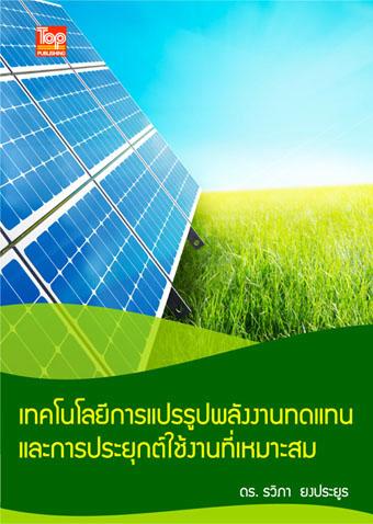 เทคโนโลยีการแปรรูปพลังงานทดแทนและการประยุกต์ใช้งานที่เหมาะสม ISBN9786162820137