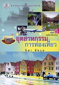 อุตสาหกรรมการท่องเที่ยว (Tourism Industry) ISBN9789740332060